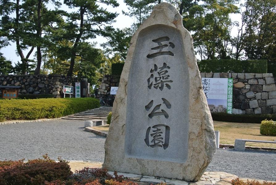 玉藻公園 石碑