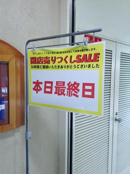 徳島CITYの店内広告