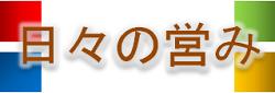 2代目ロゴ